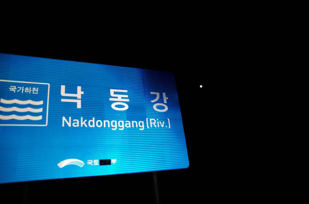 nakdong-last-kms-DSC_9455