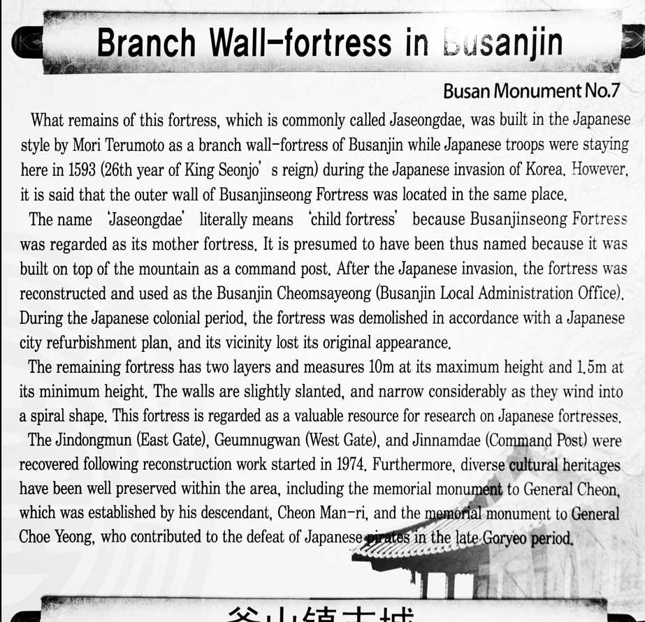 Busan-jin-fortress-DSC_4529